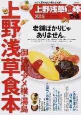 上野浅草食本